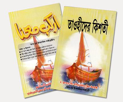 Tawheeder Kisti
