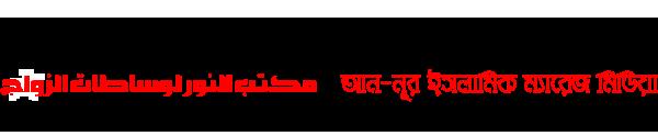 AnNur Islamic Marriage Media