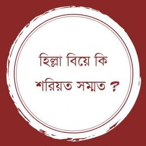 হিল্লা বিয়ে কি শরিয়ত সম্মত